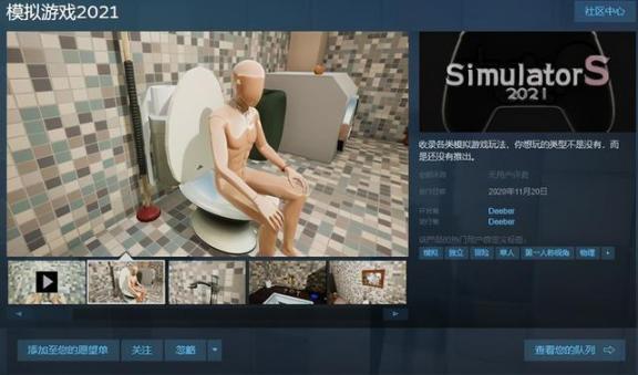 """独立游戏""""模拟游戏2021""""现在可以在Steam平台上使用。  外围女选拔交易平台 fc模拟游戏 山东招考信息平台 d2021 2021年将没有新Emoji表情 斗战神现在可以玩了吗 现在可以生二胎吗 9511游戏平台 直升机模拟游戏 ps模拟游戏 第1张"""