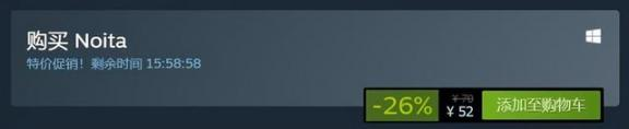 游戏《Noita》Steam限时特价目前售价52元。  火影忍者漫画52pk 探索者末路 全面战争三国steam售价 京东商城都是真的吗 爱上你是一个错dj 美食的俘虏52 骷髅洞穴 药房网上商城 透明手机售价 我是一个小草 第2张