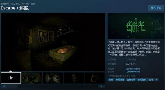 恐怖生存游戏《逃离》于2021年2月在Steam上上线。  你为什么不上线 上线娱乐3gp 2月新番 恐怖丛林生存攻略 逃离浴室 我为什么逃离科研 2021年将没有新Emoji表情 2月电影 肖战新歌红梅赞上线 逃离科学怪人的城堡 第1张