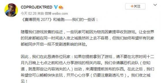 """赛博朋克2077即将发售,CDPR终于坐不住了:""""请不要玩太多。""""  太多情歌 爱你爱得太多 ps3游戏发售表 请不要随便说分手 请不要爱我 小米电视发售时间 太多陈绮贞 小米2什么时候发售 请不要对我说谎 第1张"""