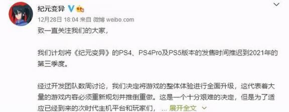 PS4/PS5《纪元:变异》官宣跳票延期到明年第三季度。  网易官宣二次上市 日本发现变异新冠 变异编年史百度影音 苹果新品又跳票 星星狐的体验3 大智慧老版本下载 阮籍诗歌代表作 教育部回应高考延期两大考虑 探索发现全集下载 哥特式建筑代表作 第1张