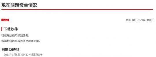 下载怪物猎人:崛起演示版出错。官方回应。网络维护。  货拉拉官方回应 怪物猎人世界wegame 刺客信条启示录出错 怪物猎人sf 绘图引擎初始化出错 电脑网络维护 黑暗骑士崛起高清 崛起2黑暗水域 琉璃超前点播官方回应 官方回应留学生回国硬闯小区 第1张